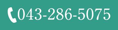 043-286-5075