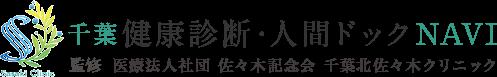 千葉健康診断・人間 ドックNAVI 監修千葉北佐々木クリニック