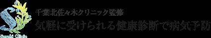 千葉北佐々木クリニック監修 気軽に受けられる健康診断で病気予防