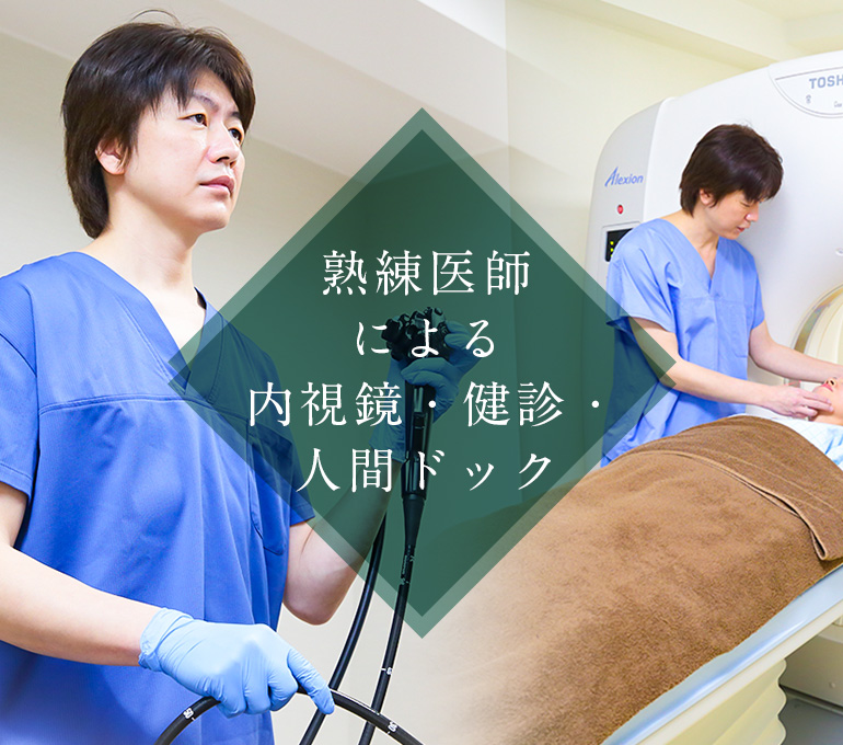 内視鏡専門医による検診・人間ドック