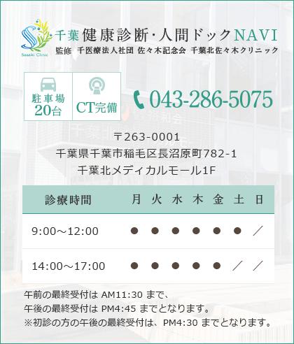 千葉 健康診断・人間ドックNAVI