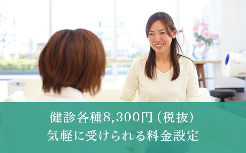 健診各種8,300円(税抜)気軽に受けられる料金設定