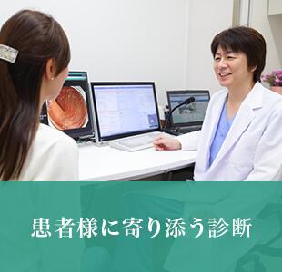 患者様に寄り添う診断