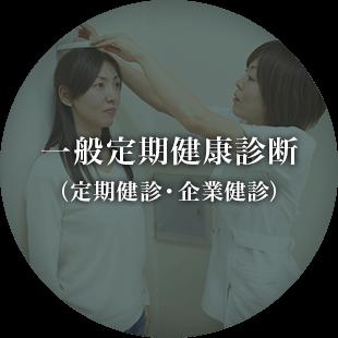 一般定期健康診断(定期健診・企業健診)