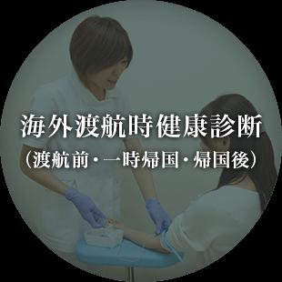 海外渡航時健康診断(渡航前・一時期帰国・帰国後)