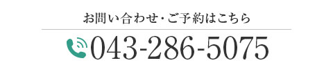 お問い合わせ・ご予約はこちら 043-286-5075